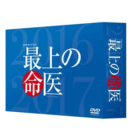 最上の命医 スペシャル2016&2017 DVD-BOX [ 斎藤工 ]