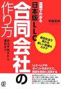日本版LLC合同会社の作り方