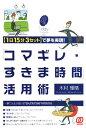「コマギレ・すきま時間」活用術