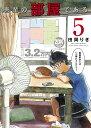 吾輩の部屋である 5 (ゲッサン少年サンデーコミックス) [...