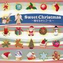 Sweet Christmas〜聖なるオルゴール〜 [ (オルゴール) ]