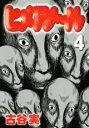 ヒメアノ〜ル(4) [ 古谷実 ]