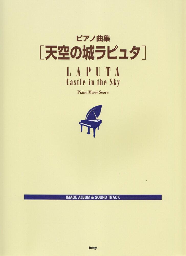天空の城ラピュタ ピアノ曲集 (Piano Music Score)...:book:16876671