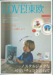 LOVE!東欧 ([バラエティ])