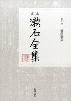 定本漱石全集(第7巻)