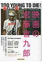 映画の宮藤官九郎 TOO YOUNG TO DIE!若くして死ぬ (キネマ旬報ムック)