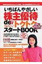 いちばんやさしい株主優待deトクトクスタートbook