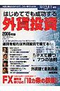 はじめてでも成功する外貨投資(2006年版)