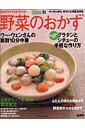野菜のおかず(2006秋号)