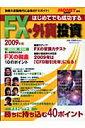 はじめてでも成功するFX・外貨投資(2009年版)