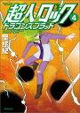 超人ロック ドラゴンズブラッド 4 (MFコミックス フラッパーシリーズ) [ 聖 悠紀 ]