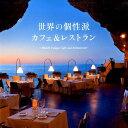 世界の個性派カフェ&レストラン [ パイインターナショナル ]