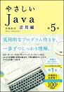 �䤵����Java ������ ��5��