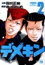 デメキン(2) (ヤングチャンピオンコミックス)