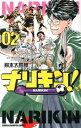 ナリキン!(02) (少年チャンピオン・コミックス) [ 鈴木大四郎 ]
