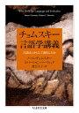 チョムスキー言語学講義 言語はいかにして進化したか