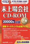未上場会社CD-ROM 2013年下期