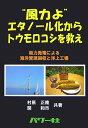 """""""風力よ""""エタノール化からトウモロコシを救え"""