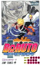BORUTO-ボルトー 2 -NARUTO NEXT GENERATIONS- [ 池本 幹雄 ]