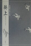 葵上 [ 三宅晶子(古典芸能研究) ]