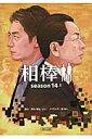 相棒(season 14 上) (朝日文庫) [ 輿水泰弘 ...