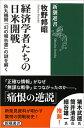経済学者たちの日米開戦 秋丸機関「幻の報告書」の謎を解く (新潮選書) [ 牧野 邦昭