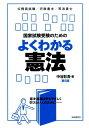 国家試験受験のためのよくわかる憲法第5版 [ 中谷彰吾 ]