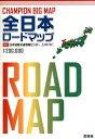 全日本ロードマップ [ 日本道路交通情報センター ]