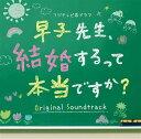 フジテレビ系ドラマ「早子先生、結婚するって本当ですか?」オリジナルサウンドトラック [ (オリジナル・サウンドトラック) ]