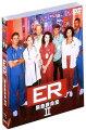 ワーナーTVシリーズ::ER 緊急救命室<セカンド>セット1