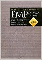 PMPパーフェクトマスター