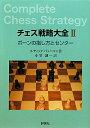【送料無料】チェス戦略大全(2)
