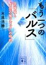増補改訂版 もう一つの「バルス」 -宮崎駿と『天空の城ラピュ...