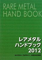 レアメタルハンドブック(2012)