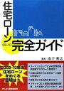 住宅ローン完全ガイド(09ー10)