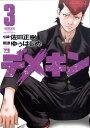 デメキン(3) (ヤングチャンピオンコミックス)