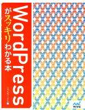 WordPressがスッキリわかる本 [ リブロワークス ]