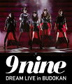 9nine DREAM LIVE in BUDOKAN 【初回仕様限定盤】