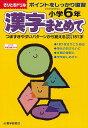 【バーゲン本】小学6年漢字まとめてーきりとるドリル [ 新学習指導要領対応 ]