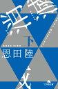 消滅(下) VANISHING POINT (幻冬舎文庫) [ 恩田陸 ]