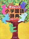 チャレンジ小学国語辞典第4版 新デザイン版 判型A5版