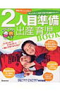 2人目準備出産育児book