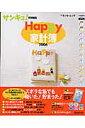 Happy家計簿(2006)