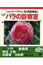 バラ界のファーブル先生Dr.真島康雄のバラの診察室