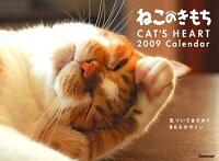 2009年猫カレンダー通販 ねこのきもちカレンダー 2009 予約受付中