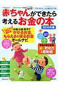 赤ちゃんができたら考えるお金の本(2010年版)