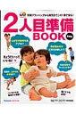 2人目準備book 妊娠プランニングから育児までこの1冊で安心! (ベネッセ・ムック)