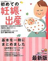 初めての妊娠,出産,プレママ,赤ちゃんを授かる,妊娠初期,つわりの症状