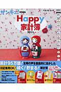 Happy家計簿(2011)