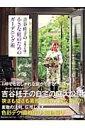 吉谷桂子の小さな庭のためのガーデニング術